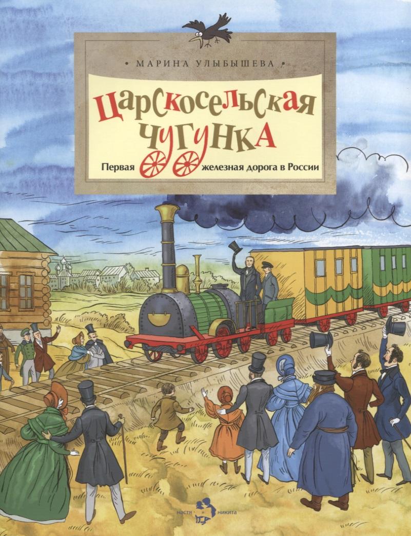 Царскосельская чугунка. Первая железная дорога в России