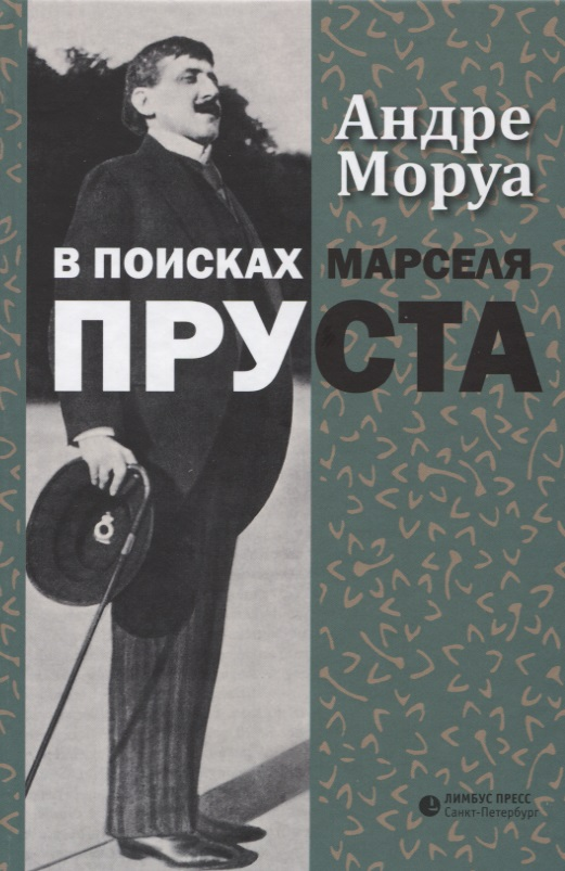 Моруа А. В поисках Марселя Пруста. Роман моруа а толстопузы и долговязы