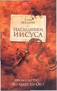 Эгеланн Т. Наследники Иисуса