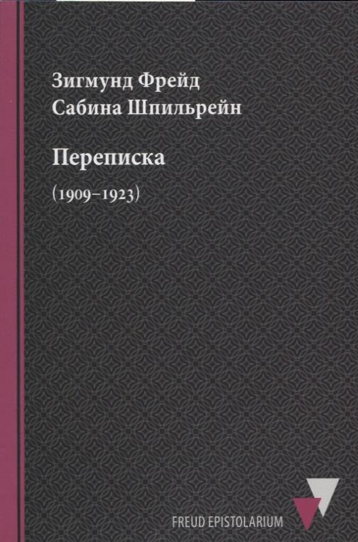 Переписка (1909–1923)