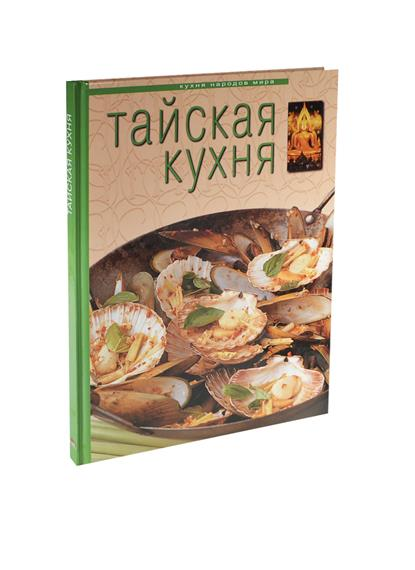 Фитчева Ф. (пер.) Тайская кухня