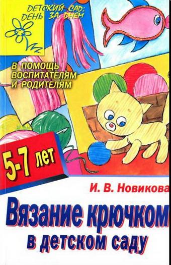 Вязание крючком в детском саду 5-7 лет
