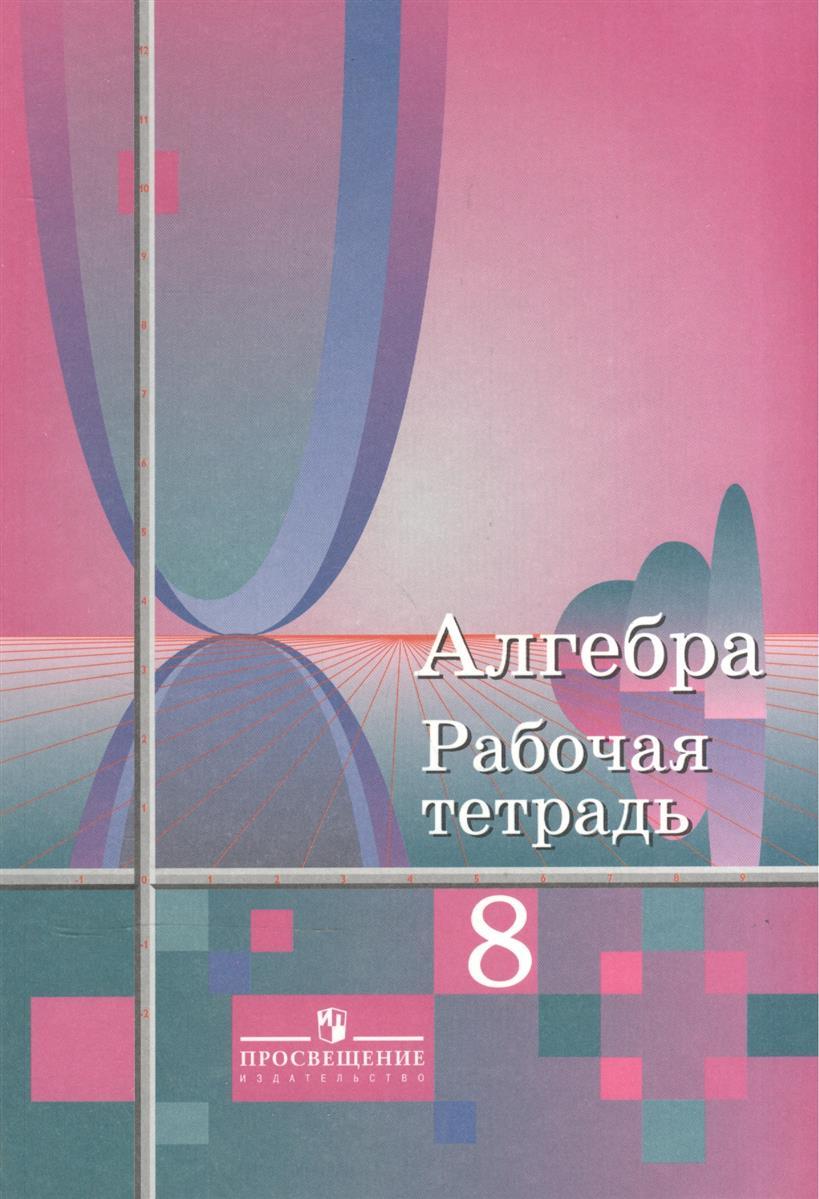 Колягин Ю., Сидоров Ю., Ткачева М., Федорова Н., Шабунин М. Алгебра 8 кл