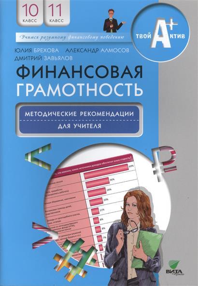Финансовая грамотность. Методические рекомендации для учителя. 10-11 классы