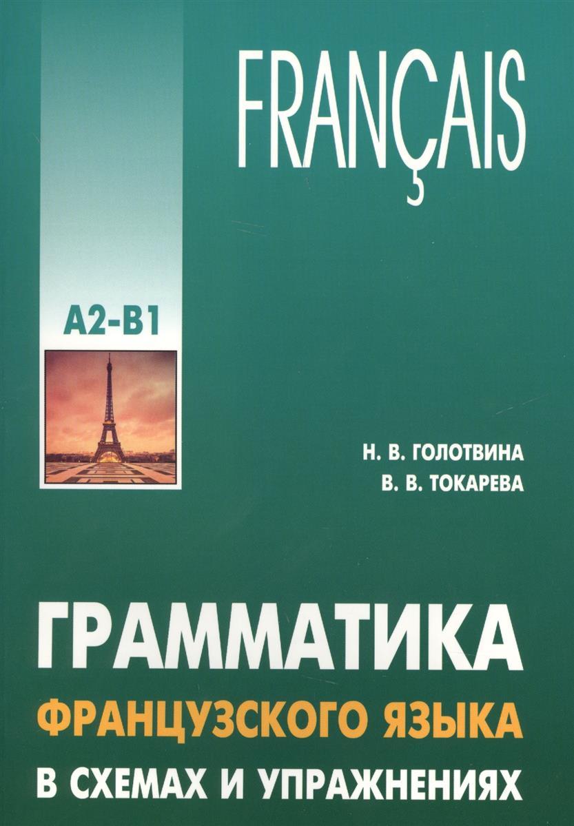 Голотвина Н., Токарева В. Грамматика французского языка в схемах и упражнениях. Уровень А2-В1