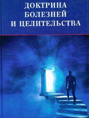 Максименко Д. Тайная доктрина болезней и целительства