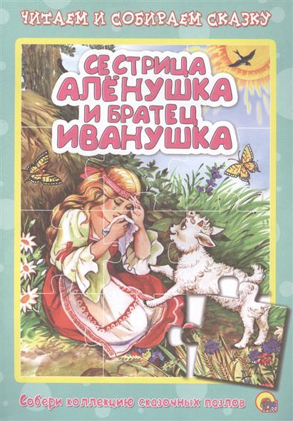 Сестрица Аленушка и братец Иванушка. Читаем и собираем сказку