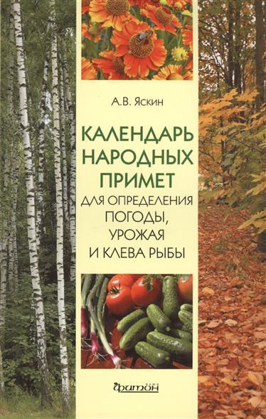 Календарь народных примет для определения погоды, урожая и клева рыбы