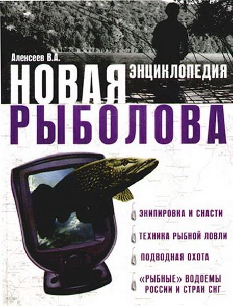 купить Алексеев В. Новая энциклопедия рыболова по цене 294 рублей