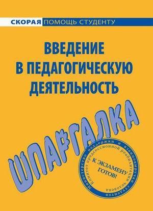 Шпаргалка по введению в пед. деятельность