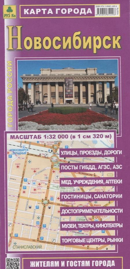 Новосибирск. Карта города (1:32 000) (в 1 см 320 м) от Читай-город
