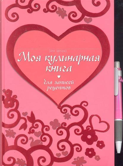 Левашова Е. (ред.) Моя кулинарная книга