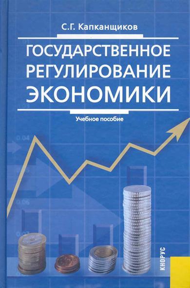 Государственное регулирование экономики Учеб. пос.
