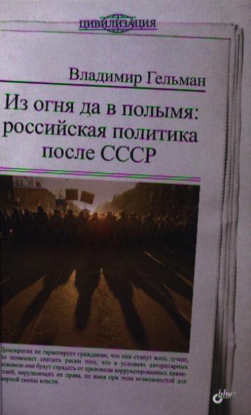 Из огня да в полымя: российская политика после СССР