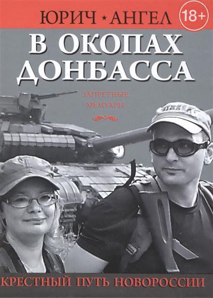 В окопах Донбасса. Крестный путь Новороссии