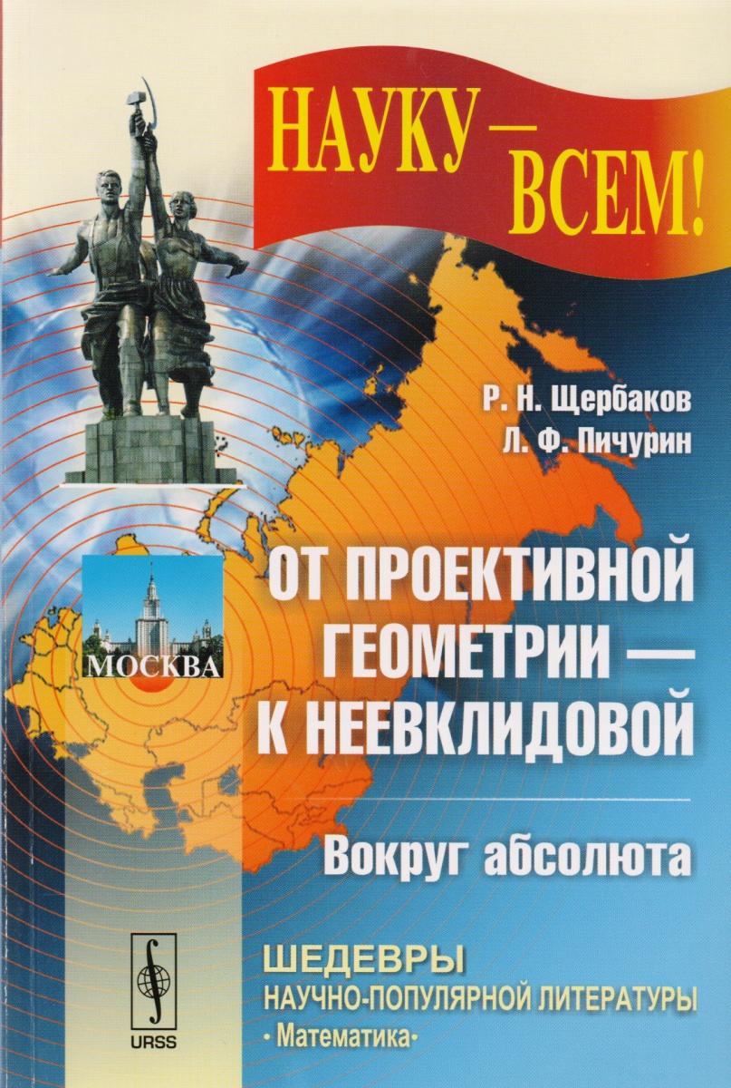 Щербаков Р., Пичурин Л. От проективной геометрии - к неевклидовой. Вокруг абсолюта