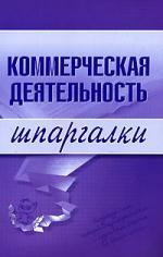Егорова Е. Коммерческая деятельность коммерческая нежвижимость в икутске купить