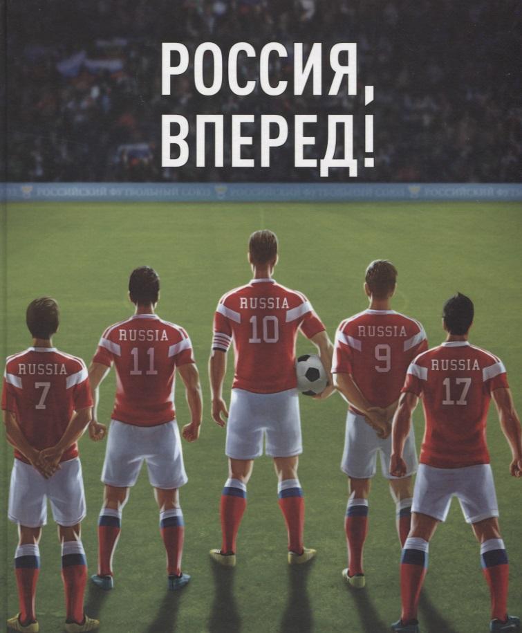Барсуков И. (сост.) Россия, вперед! Национальная сборная: любимые игроки, легендарные