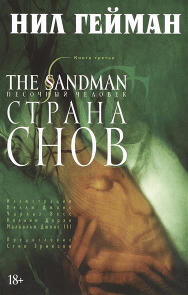 Гейман Н. The Sandman. Песочный человек. Книга 3. Страна снов the sandman 4