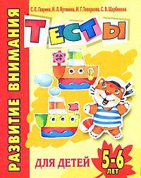 Развитие внимания Тесты для детей 5-6 лет
