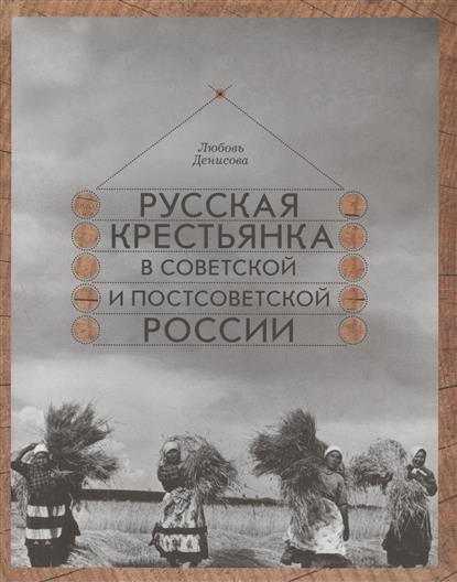 Русская крестьянка в советской и постсоветской России