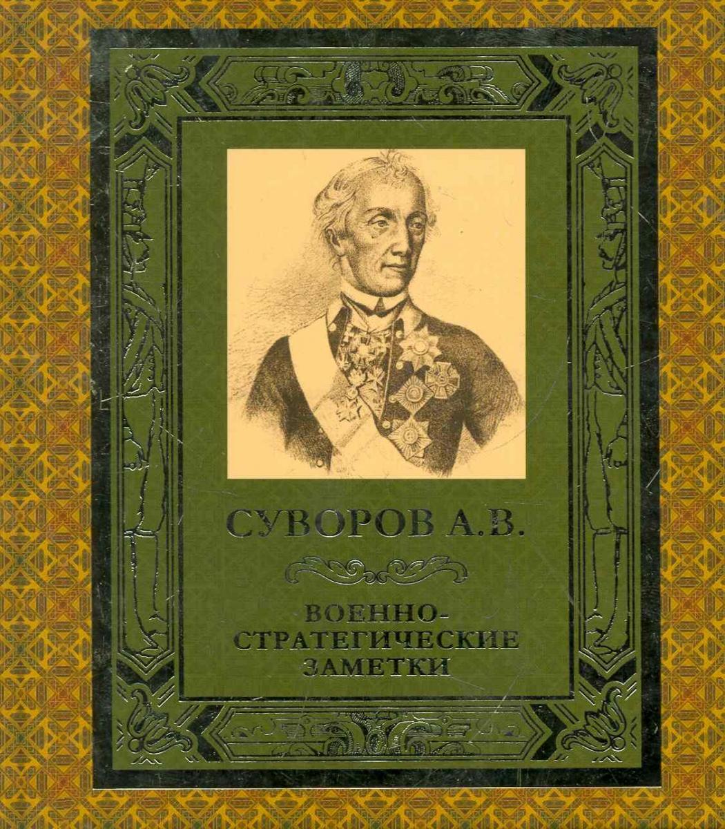 Суворов А. Военно-стратегические заметки ISBN: 9785170711864