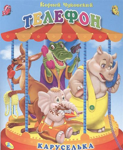 Чуковский К. Телефон. Книга-панорамка