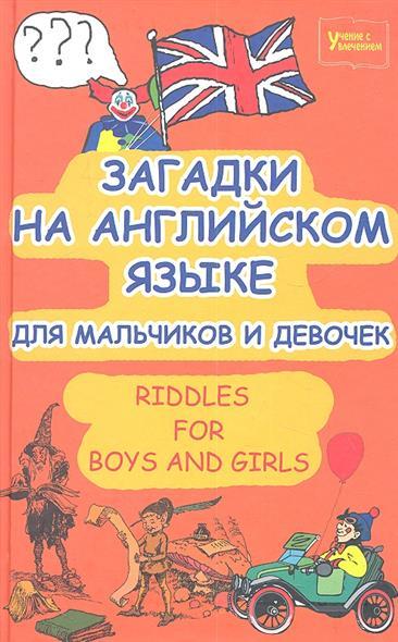 Загадки на английском языке для мальчиков и девочек. Riddles for Boys fnd Girls