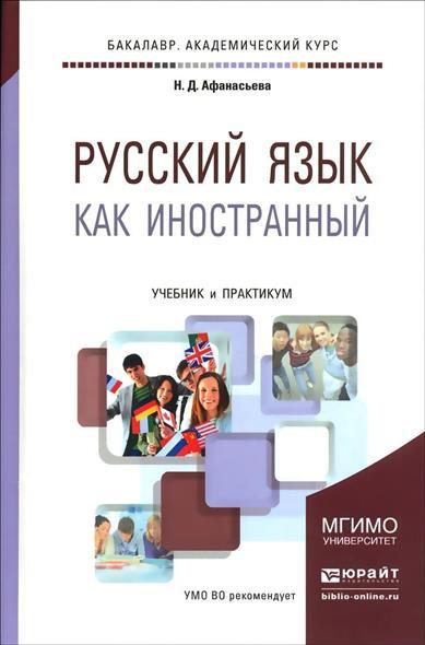 Афанасьева Н. Русский язык как иностранный. Учебник и практикум