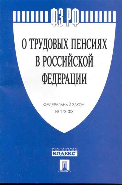 ФЗ О трудовых пенсиях в РФ №173-ФЗ
