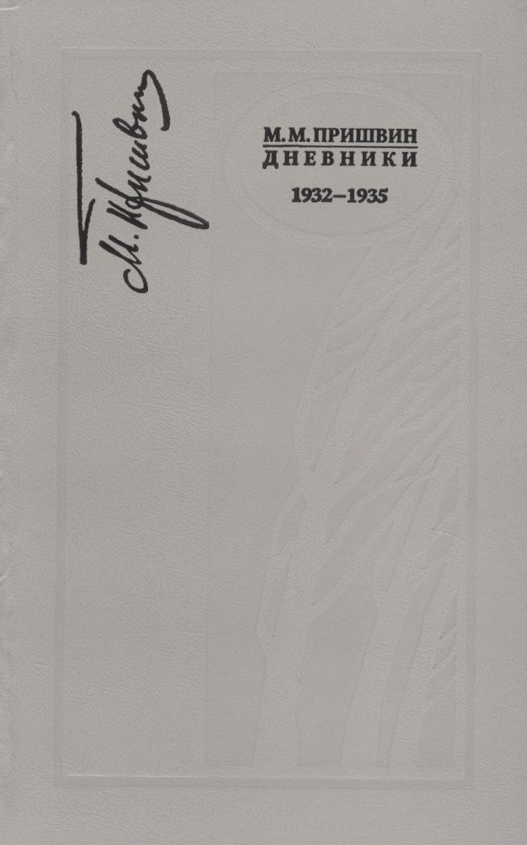 Пришвин М. Дневники. 1932-1935 г.