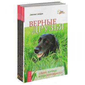 Язык животных: Верные друзья. Все мои связи. Изучая язык животных. По ту сторону слов. Эмоциональная жизнь животных (комплект из 5 книг)