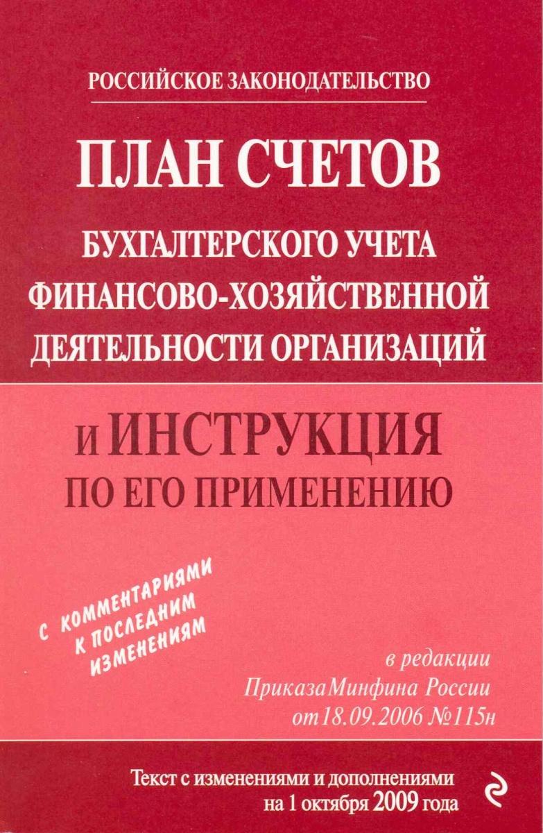 План счетов бух. учета фин.-хоз. деятельн. организаций ISBN: 9785699389964 тарифный план