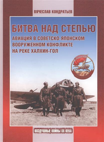 Битва над степью. Авиация в советско-японском вооруженном конфликте на реке Халхин-Гол