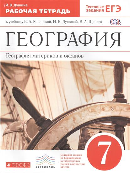 Учебник Русского языка Тростенцова 8 Класс ГДЗ