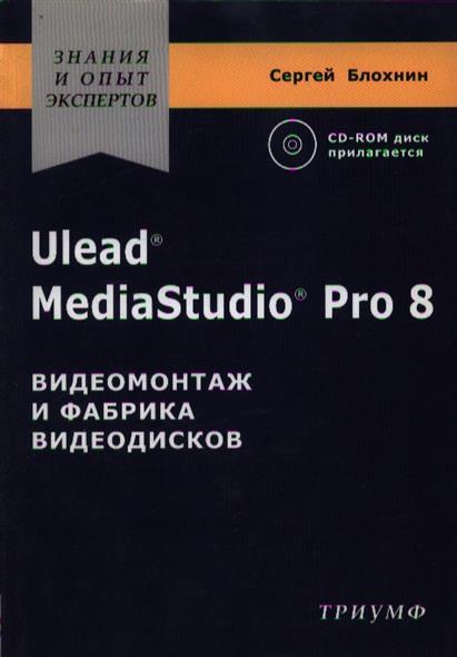Ulead MediaStudio Pro 8 Видеомонтаж и фабрика видеодисков