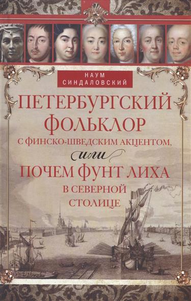 Петербургский фольклор с финско-шведским акцентом, или Почем фунт лиха в Свеверной столице