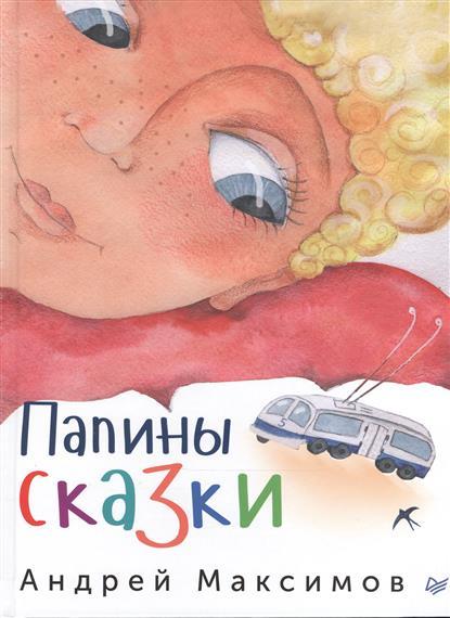Максимов А. Папины сказки максимов а б атомная бомба анатолия яцкова