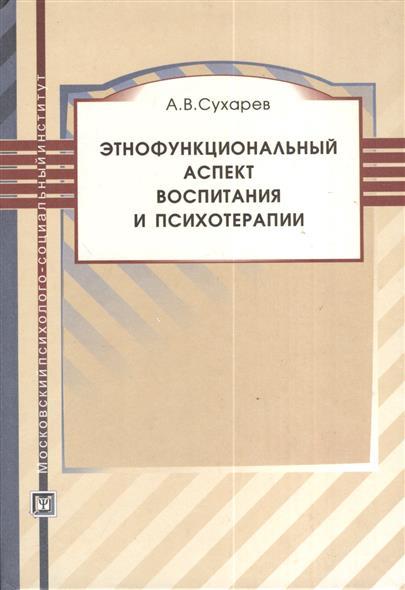 Этнофункциональный аспект воспитания и психотерапии. Учебное пособие
