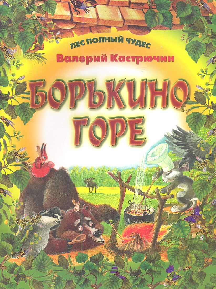Кастрючин В. Борькино горе ISBN: 9789855495834 кастрючин в о чем поет сверчок