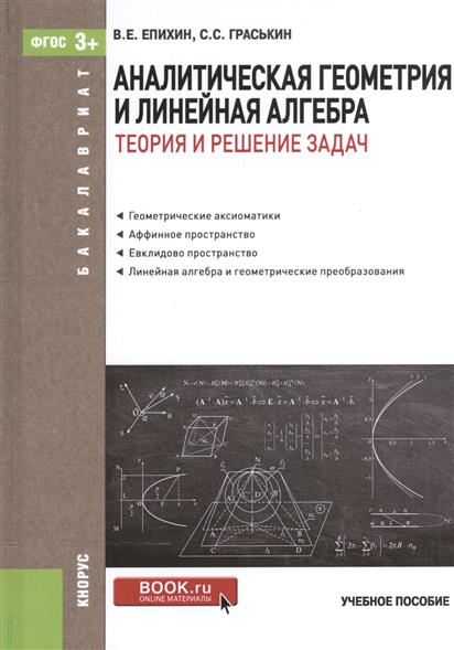 Епихин В., Граськин С. Аналитическая геометрия и линейная алгебра. Теория и решение задач