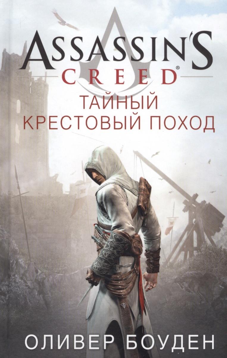 купить Боуден О. Assassin`s Creed. Тайный крестовый поход онлайн