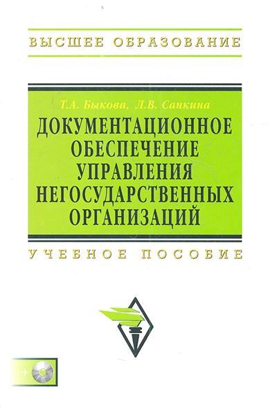 Быкова Т.: Документационное обеспечение управления негосударственных организаций. Учебное пособие (+CD)