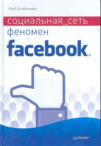 Социальная сеть Феномен Facebook