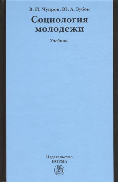 Социология молодежи. Учебник