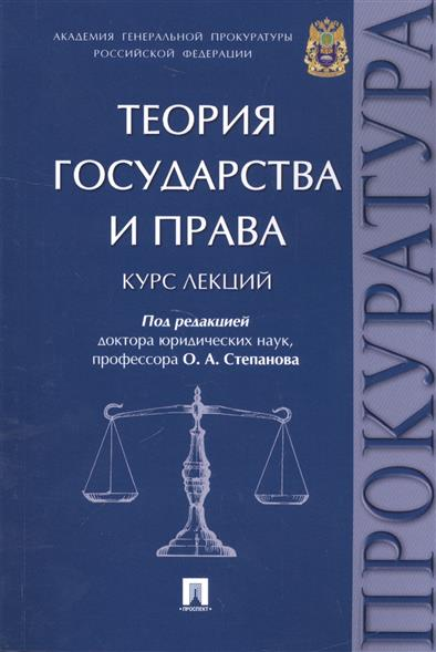Степанов О., Опалева А. и др. Теория государства и права. Курс лекций