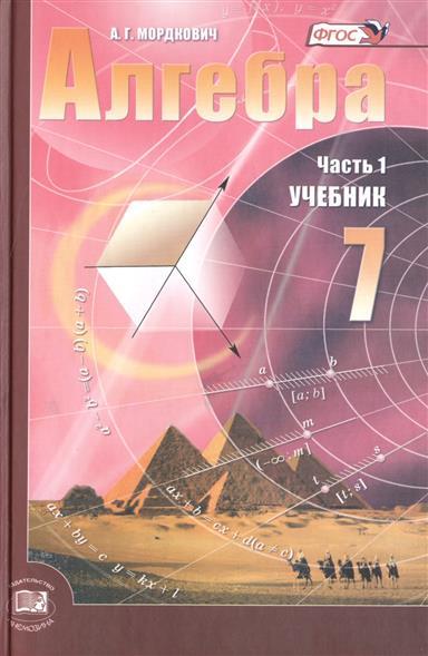 Мордкович А. Алгебра. 7 класс. Учебник и задачник (комплект из 2 книг) валерий афанасьев комплект из 7 книг