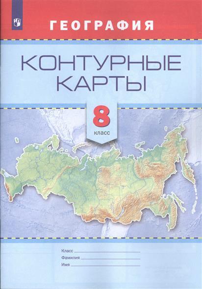 Контурные карты. География. 8 класс
