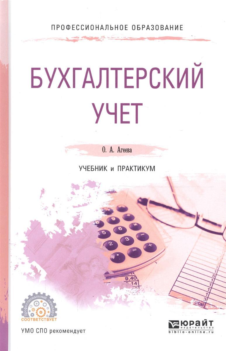 Агеева О. Бухгалтерский учет. Учебник и практикум для СПО