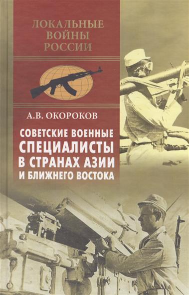 Окороков А. Советские военные специалисты в странах Азии и Ближнего Востока